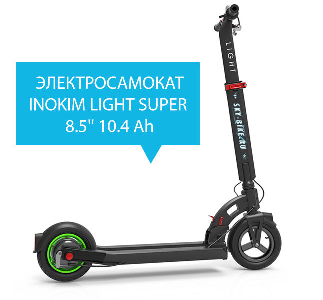 Электросамокат INOKIM LIGHT SUPER